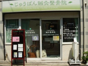 港区麻布十番じゅうばん鍼灸整骨院は麻布十番駅 1番出口から徒歩1分の場所にあります。