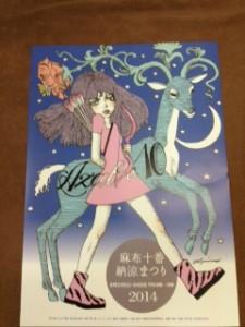2014納涼祭ポスター