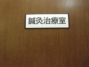 鍼灸治療室2
